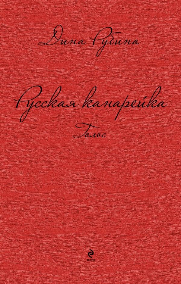 ЭЛ КНИГА РУССКАЯ КАНАРЕЙКА ГОЛОС СКАЧАТЬ БЕСПЛАТНО